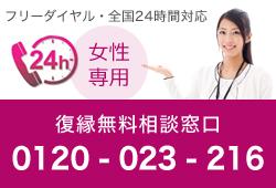 女性専用・復縁無料相談窓口フリーダイヤル0120-023-216
